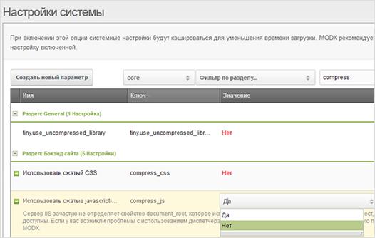 Проблема с админкой после установки MODx