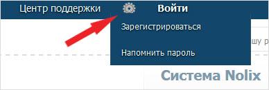 регистрация в системе Nolix