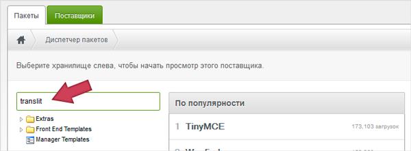 Установка дополнений MODX Revo