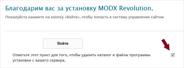 Завершение установки MODx Revo