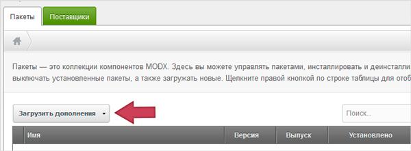 Загрузка пакетов в MODX