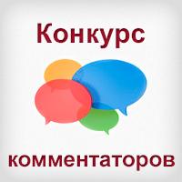 Конкурс комментаторов 2013