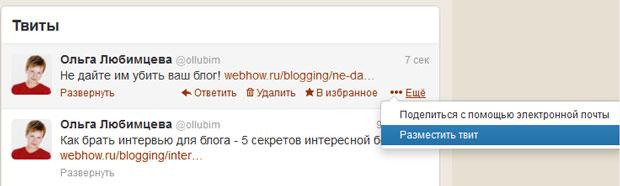 html-twitter