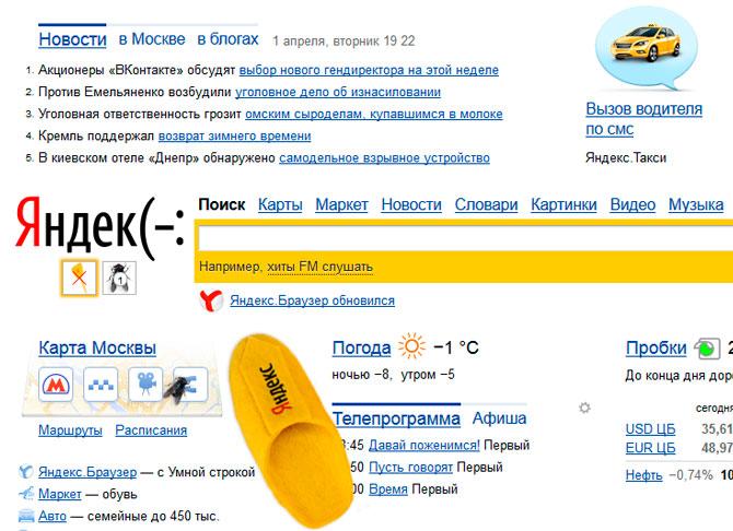 шутка от Google